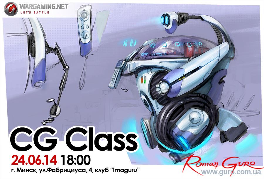 24 июня CG Class, 25 июня Наброски! (Минск, Беларусь)