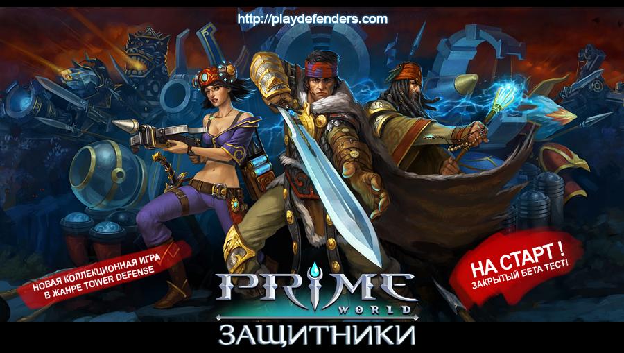 Новая игра TD Prime World: Защитники!!! Мы ЗАПУСТИЛИСЬ! :)